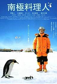 Nankyoku ryôrinin (2009) Poster - Movie Forum, Cast, Reviews