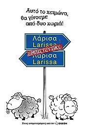 Larisa empisteftiko Poster