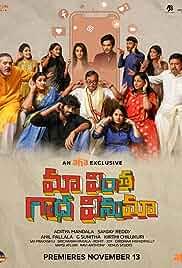 Maa Vintha Gaadha Vinuma 2020 Telugu Movie