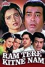 Ram Tere Kitne Nam (1985) Poster
