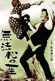 Muhomatsu no issho Poster