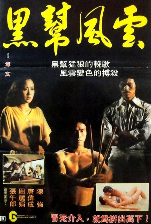 Ti dou (1980)