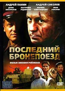 The Last Armoured Train (2006– )