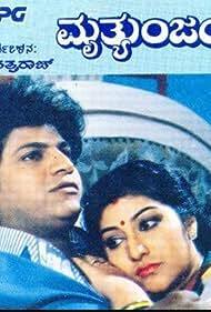 Mrutunjaya (1990)