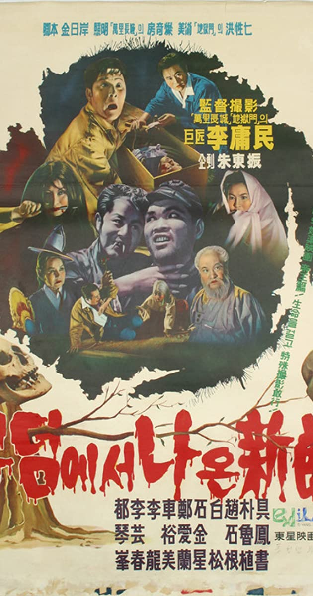 Image Mudeomeseo naon shinrang