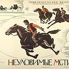 Neulovimye mstiteli (1967)