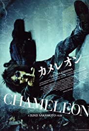 Chameleon (2008) Poster - Movie Forum, Cast, Reviews
