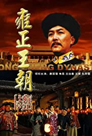 Yong Zheng wang chao Poster