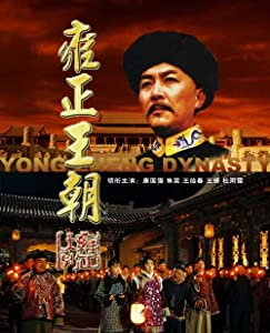 New movies good quality download Yong Zheng wang chao by [h264]