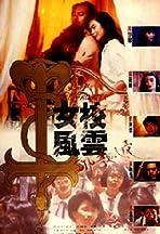 Nv xiao feng yun: Xie jiao ru qin
