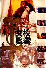Nu xiao feng yun: Xie jiao ru qin (1992) film en francais gratuit