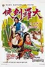 Da luo jian xia (1970) Poster