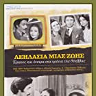 I leilasia mias zois (1978)