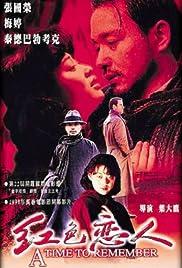Hong se lian ren(1998) Poster - Movie Forum, Cast, Reviews