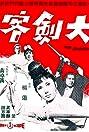 The Swordsman (1968) Poster