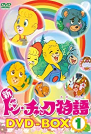 Don Chakku monogatari Poster - TV Show Forum, Cast, Reviews