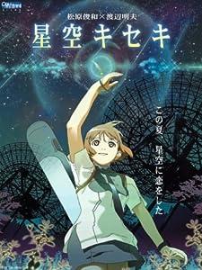 Up movie trailer download Hoshizora Kiseki Japan [mp4]