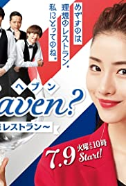 Heaven? Good Food Restaurant Poster