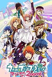 Uta no prince-sama - maji love 2000% Poster