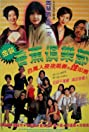 Top Banana Club (1996) Poster