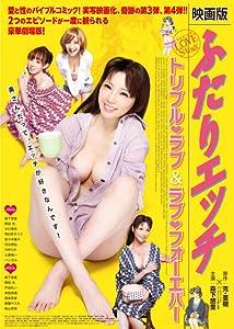 Hollywood movies all download Eiga-Ban: Futari Ecchi - Toripuru Rabu \u0026 Rabu Fureba [480x320]