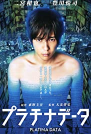 Platinum Data Poster