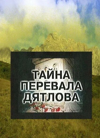 The Mystery of the Dyatlov Pass
