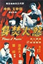 Yu huo fen shen (1960) Poster