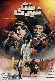 Shir Sangi (1994) film en francais gratuit