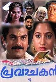 Pravachakan () film en francais gratuit