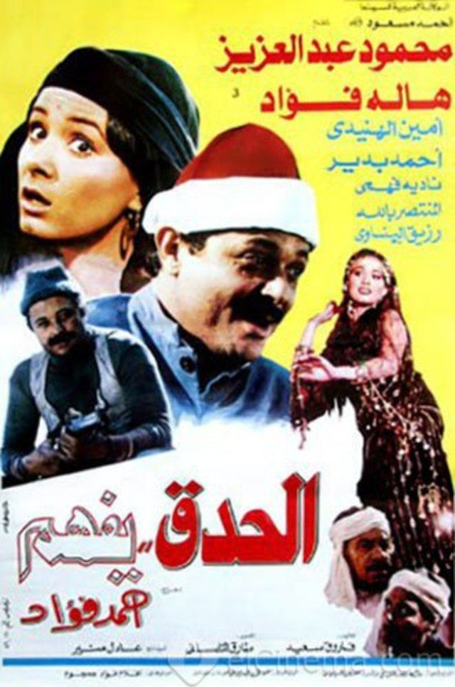 Al Hedek Yefham ((1985))