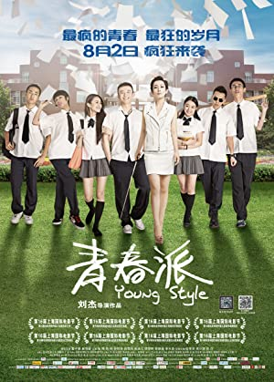 Qing chun pai (2013)