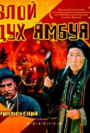 Zloy dukh Yambuya Poster