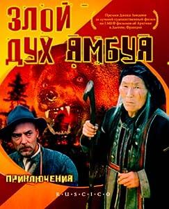 Zloy dukh Yambuya