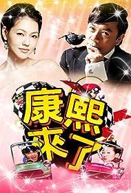 Kangxi lai le (2004)