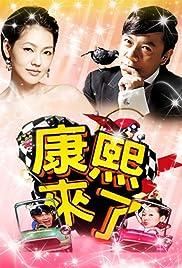 Kangxi lai le Poster