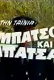 O batsos & i batsa (1988)