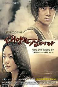 Taeyangeul ssamkyeora (2009)