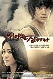 Taeyangeul ssamkyeora Poster
