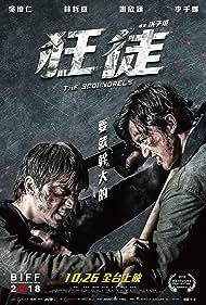 Kang Ren Wu and J.C. Lin in Kuang tu (2018)