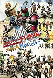 Kamen Rider Decade: All Riders vs. Dai-Shocker Poster