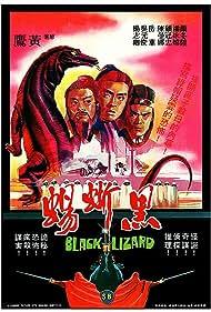 Hei xi yi (1981)