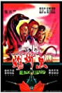 Black Lizard (1981) Poster