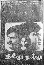 Thillu Mullu (1981)
