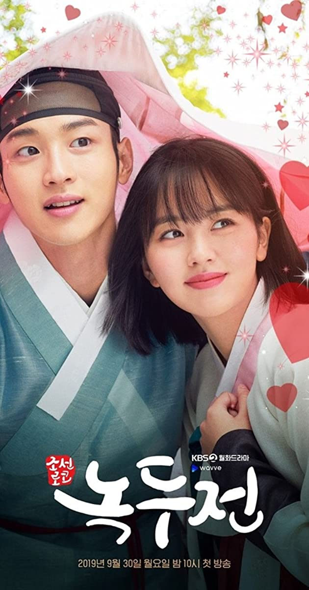 Download Joseonroko Nokdujeon or watch streaming online complete episodes of  Season1 in HD 720p 1080p using torrent