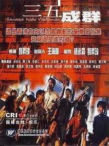 Movies for windows Sam ng sing kwan [hd1080p]
