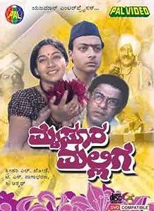 Mysore Mallige (1991)