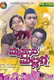 Mysore Mallige Poster