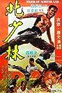 Bei Shao lin (1976) Poster