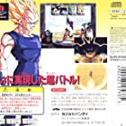 Dragon Ball Z: Idainaru Dragon Ball Densetsu (1996)